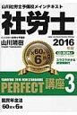 社労士PERFECT講座 YAMAYOBI 2016 NEW STANDAR 2016年版 vol.3(国民 /E-prost/山川靖樹