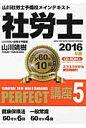 社労士PERFECT講座 YAMAYOBI 2016 NEW STANDAR 2016年版 vol.5(健康 /E-prost/山川靖樹