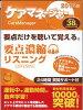 ケアマネ-ジャ-要点濃縮リスニング  2016版 /E-prost