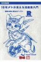 10年メシが食える漫画家入門R 悪魔の脚本魔法のデッサン  /幸文堂出版/樹崎聖