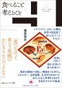 食べること考えること   /共和国/藤原辰史