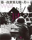 第一次世界大戦を考える   /共和国/藤原辰史