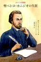 ドイツの使徒聖ペトロ・カニジオの生涯   /教友社(習志野)/ホアン・カトレット