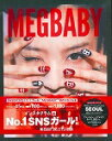 MEGBABY SNS STYLE BOOK   /カエルム/MEGBABY