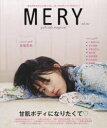 MERY  2 /カエルム
