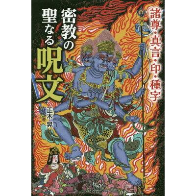 密教の聖なる呪文 諸尊・真言・印・種字  /ビイング・ネット・プレス/正木晃