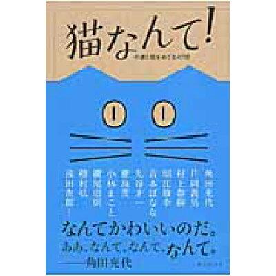 猫なんて! 作家と猫をめぐる47話  /キノブックス/キノブックス
