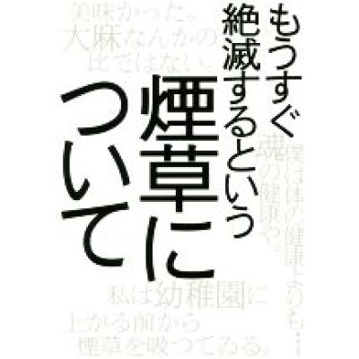 もうすぐ絶滅するという煙草について   /キノブックス/キノブックス編集部