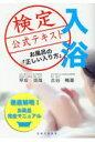 入浴検定公式テキスト お風呂の「正しい入り方」  /日本入浴協会/早坂信哉
