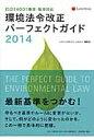 環境法令改正パ-フェクトガイド ISO14001審査・監査対応 2014 /レクシスネクシス・ジャパン/レクシスネクシス・ジャパン株式会社