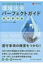 環境法令パ-フェクトガイド ISO14001審査・監査対応 遵守事項編 /レクシスネクシス・ジャパン/レクシスネクシス・ジャパン株式会社