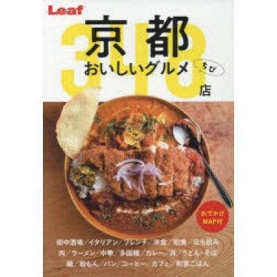 京都おいしいグルメちび348店   /リ-フパブリケ-ションズ/リーフ・パブリケーションズ