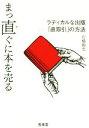 まっ直ぐに本を売る ラディカルな出版「直取引」の方法  /苦楽堂/石橋毅史