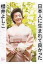 日本人に生まれて良かった   /悟空出版/櫻井よしこ