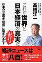 これが世界と日本経済の真実だ 日本の「左巻き報道」に騙されるな!  /悟空出版/〓橋洋一(経済学)