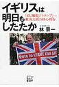 イギリスは明日もしたたか 「EU離脱」「トランプ」…駐英大使の核心報告  /悟空出版/林景一