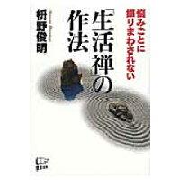 「生活禅」の作法 悩み事ごとに振りまわされない  /悟空出版/枡野俊明