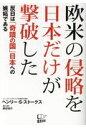 欧米の侵略を日本だけが撃破した 反日は「奇蹟の国」日本への嫉妬である  /悟空出版/ヘンリ-・スコット・スト-クス