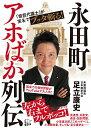 永田町アホばか列伝   /悟空出版/足立康史