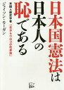 日本国憲法は日本人の恥である 米国人歴史学者「目からウロコの改憲論」  /悟空出版/ジェイソン・モーガン