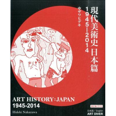 現代美術史日本篇 1945-2014  改訂版/ア-トダイバ-/中ザワヒデキ