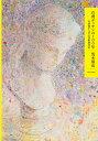 石膏デッサンの100年 石膏像から学ぶ美術教育史  /ア-トダイバ-/荒木慎也