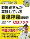 お医者さんが実践している自律神経調整術CDブック   /エ-・ア-ル・シ-/安達太郎