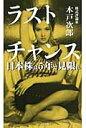 ラストチャンス 日本株は5年で見限れ  /ケイツ-出版(新宿区)/木戸次郎