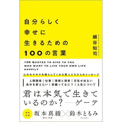 自分らしく幸せに生きるための100の言葉   /シャスタインタ-ナショナル/細谷知司