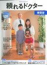 頼れるドクタ-世田谷  6(2015-201 /日販アイ・ピ-・エス