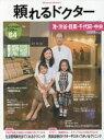 頼れるドクタ-港・渋谷・目黒・千代田・中央  vol.4 /日販アイ・ピ-・エス