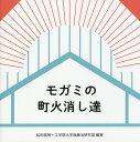 モガミの町火消し達   /Opa Press/松田高明