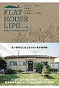 FLAT HOUSE LIFE 1+2   /トゥ-ヴァ-ジンズ/アラタ・クールハンド