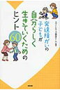 発達障がいの子どもが自分らしく生きていくためのヒント60   /唯学書房/スマ-トキッズ
