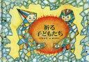 祈る子どもたち   /アリエスブックス/目黒実