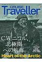 CRUISE Traveller 世界の船旅画報 Winter 2016 /クル-ズトラベラ-カンパニ-