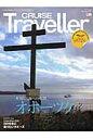 CRUISE Traveller 世界の船旅画報 Spring 2016 /クル-ズトラベラ-カンパニ-