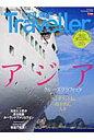 CRUISE Traveller 世界の船旅画報 Summer 2016 /クル-ズトラベラ-カンパニ-