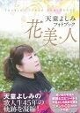 天童よしみフォトブック花・美・人 解説CD付  /CSI