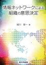 情報ネットワ-クによる組織の意思決定   /東洋大学出版会/城川俊一