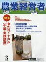農業経営者 耕しつづける人へ no.240(2016 3) /農業技術通信社
