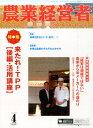 農業経営者 耕しつづける人へ no.241(2016 4) /農業技術通信社