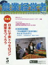 農業経営者 耕しつづける人へ no.242(2016 5) /農業技術通信社