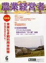 農業経営者 耕しつづける人へ no.243(2016 6) /農業技術通信社
