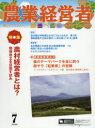 農業経営者 耕しつづける人へ no.244(2016 7) /農業技術通信社