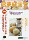農業経営者 耕しつづける人へ no.247(2016 10) /農業技術通信社