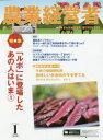 農業経営者 耕しつづける人へ no.250(2017 1) /農業技術通信社