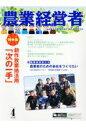 農業経営者 耕しつづける人へ No.253 /農業技術通信社