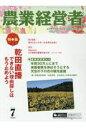 農業経営者 耕しつづける人へ No.256(2017 7) /農業技術通信社