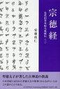 宗徳経   /エ-・ティ-・オフィス/安齋玖仁